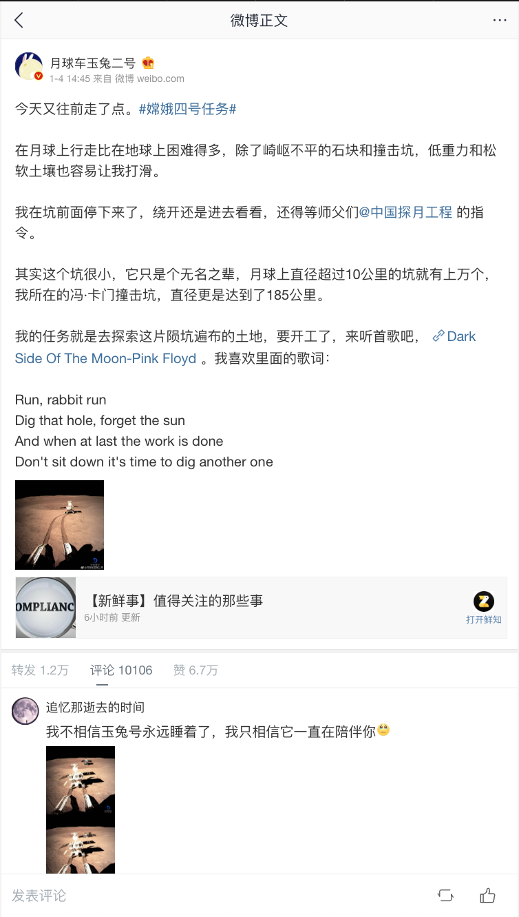 China's space program Weibo account celebrates Chang'e 4 and Jade Rabbit 2 by quoting Pink Floyd