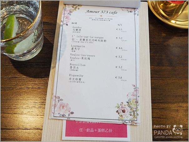 Amour 阿沐 (19)