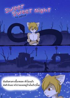 คืนแสนหวาน – [Jigkey6] Sweet Sweet Night