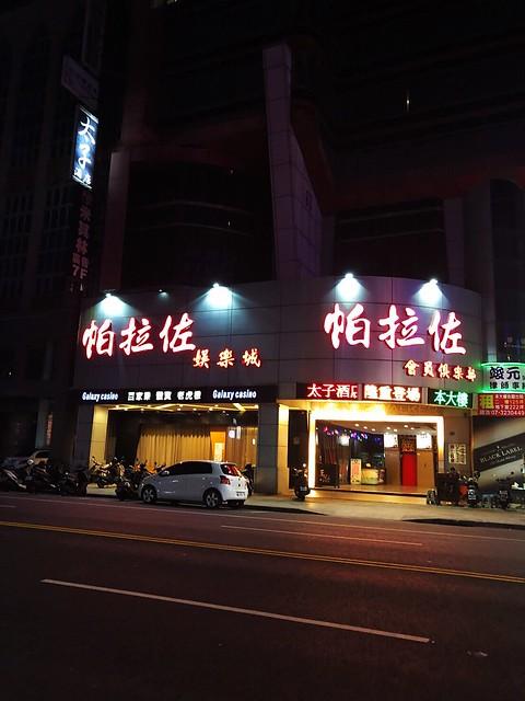 太子酒店 高雄酒店消費資訊表 高雄制服店 高雄便服店