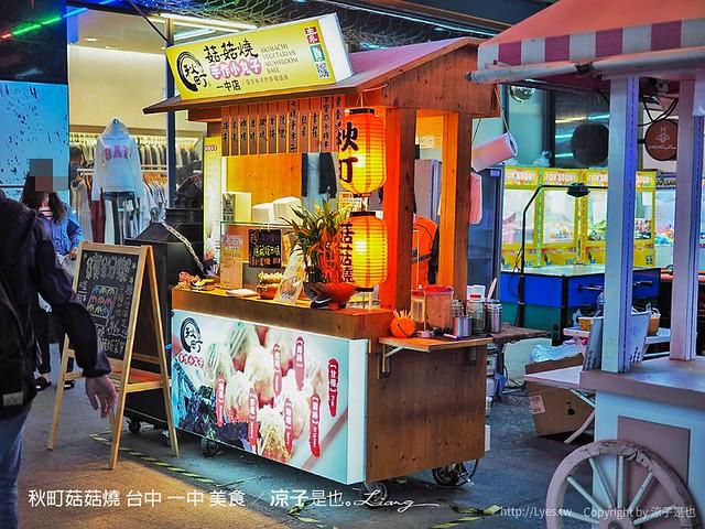 秋町菇菇燒 台中 一中 美食 3