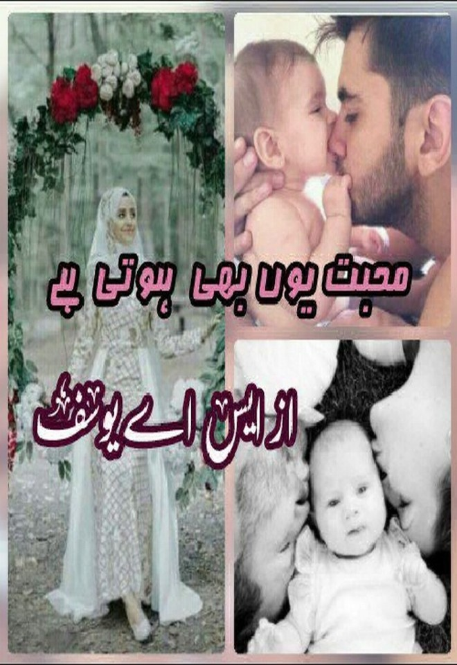 Mohabbbat Youn Bhi Hoti Hai is a very well written complex script novel which depicts normal emotions and behaviour of human like love hate greed power and fear, writen by SA Yousaf , SA Yousaf is a very famous and popular specialy among female readers