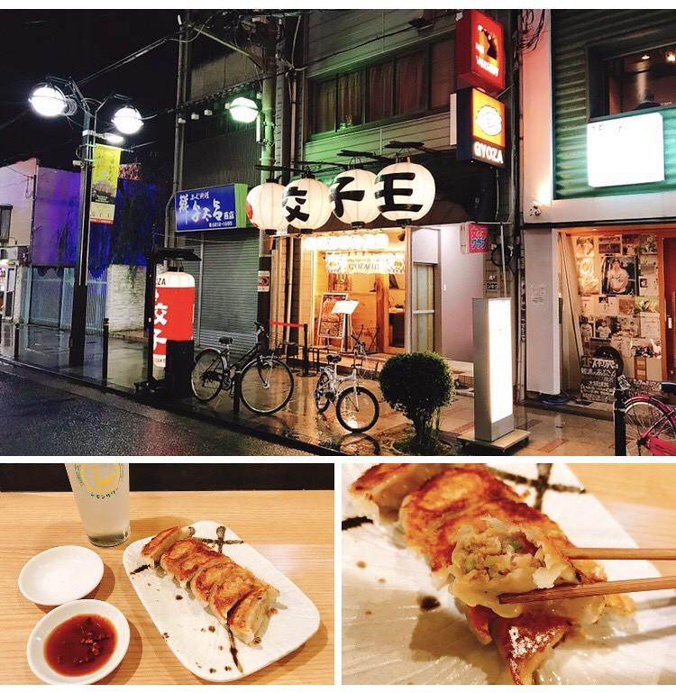 大阪餃子通信12 餃子王
