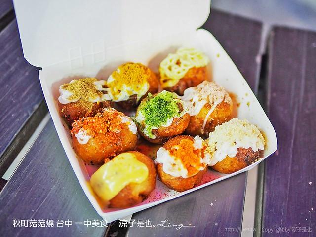 秋町菇菇燒 台中 一中美食 12