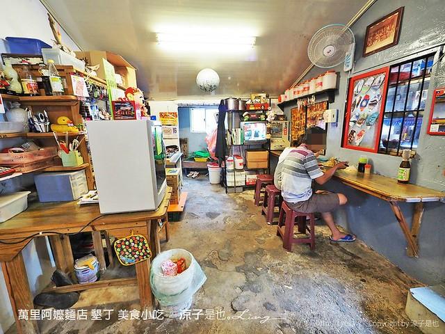 萬里阿嬤麵店 墾丁 美食小吃 8