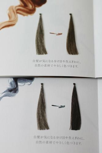 uruotteリタッチヘアマスカラ 使用後イメージ