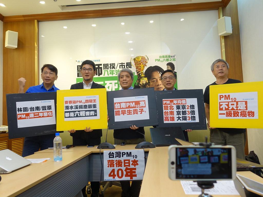台灣健康空氣行動聯盟與立委劉建國、陳宜民、徐永明10日舉辦記者會,批PM10治理不力。