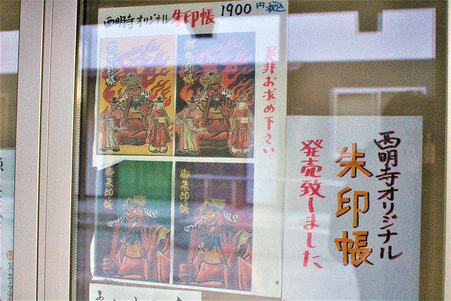 saimyouji-gosyuin015