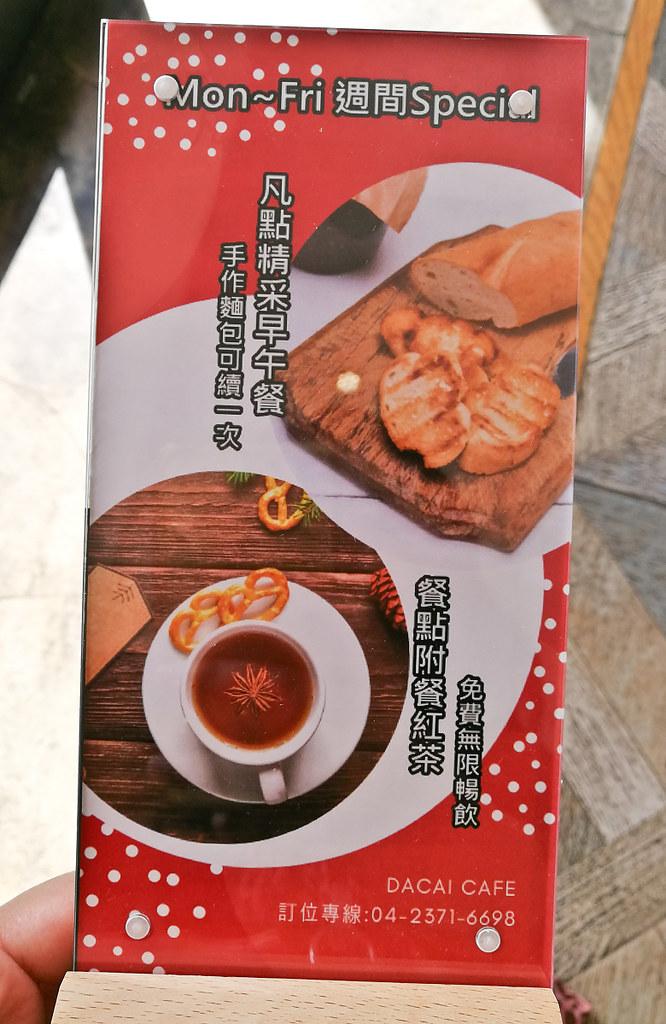 采咖啡 菜單menu 台中國美館綠園道早午餐05