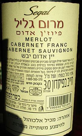 ISRAELE Vino uvaggio con, Canon IXUS 160