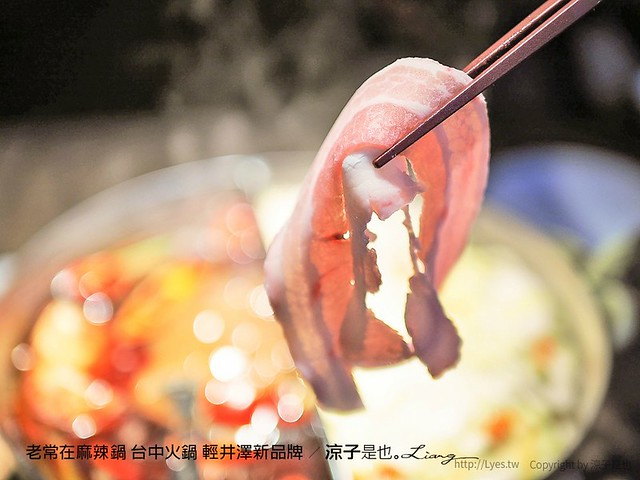 老常在麻辣鍋 台中火鍋 輕井澤新品牌 14