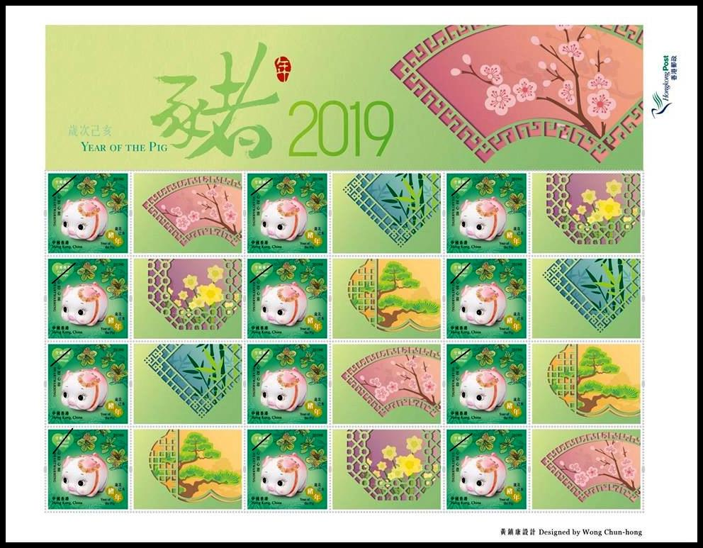 """Hong Kong - Year of the Pig (January 12, 2019) """"Heartwarming Stamps"""" pane of 12 (Air Mail Postage)"""