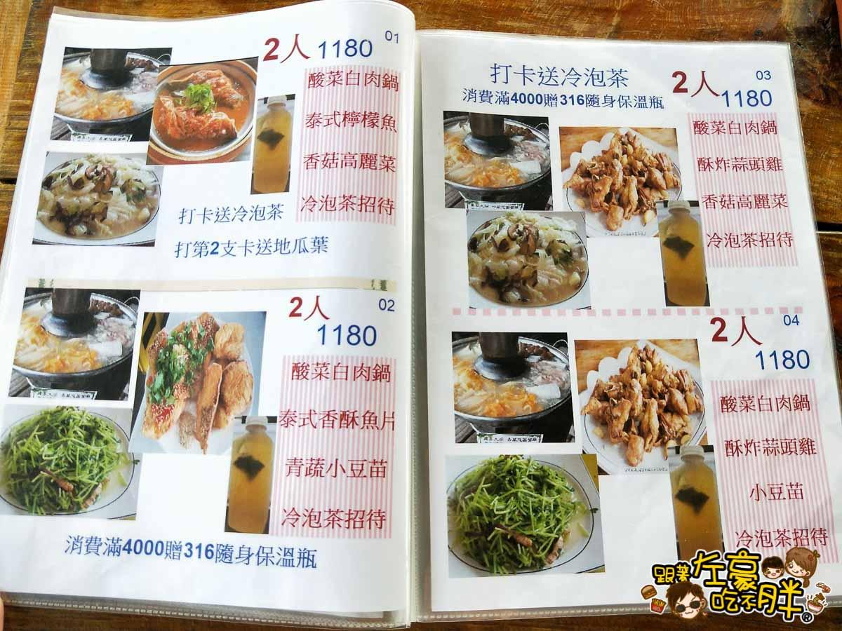 屏東蕭家大院菜單-19