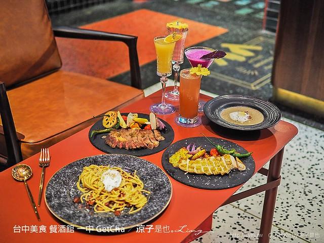 台中美食 餐酒館 一中 GetCha 25
