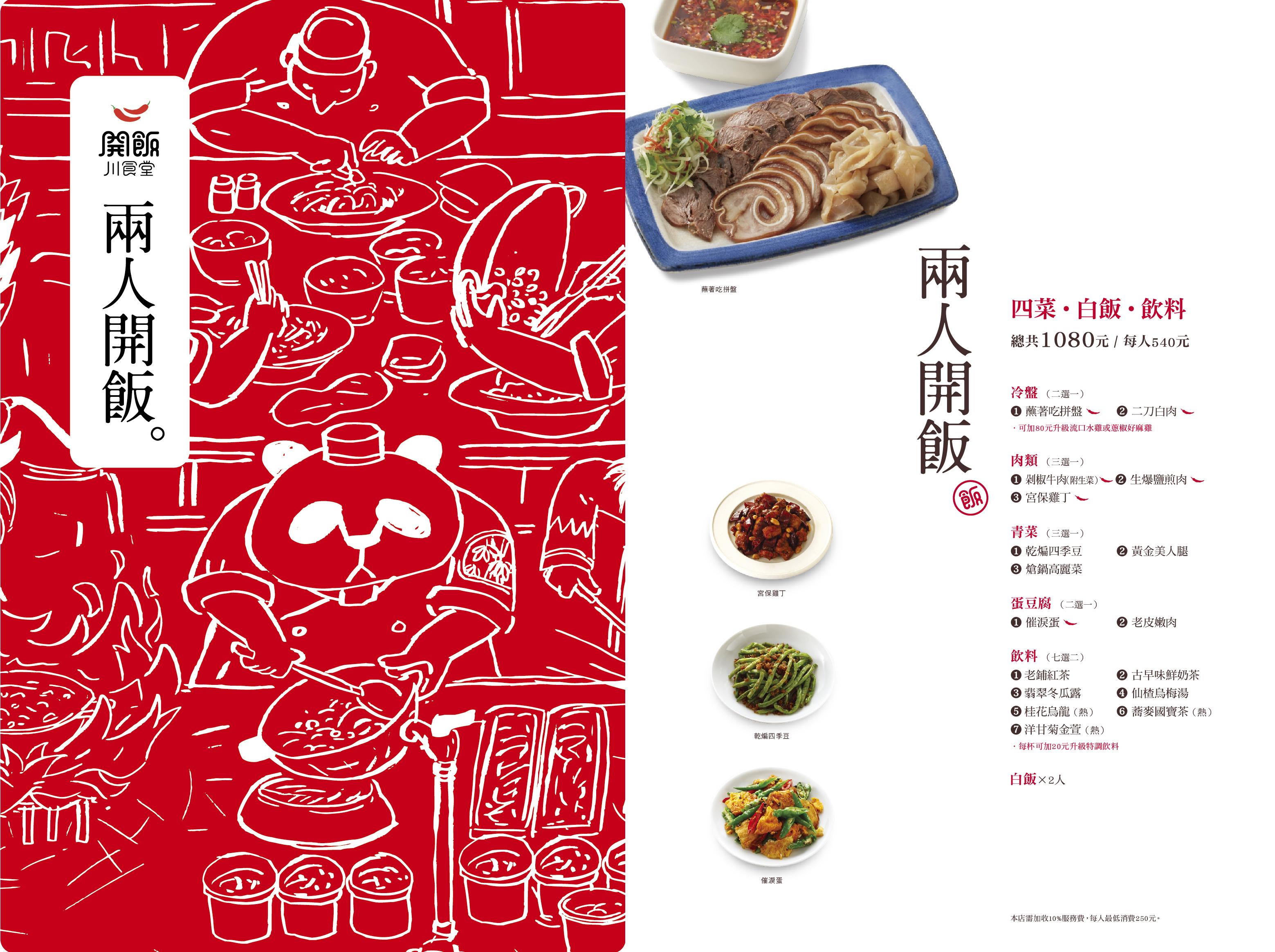 開飯川食堂 菜單 台中 套餐07