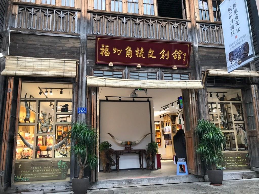 20181209 福州三坊七巷_181212_0009
