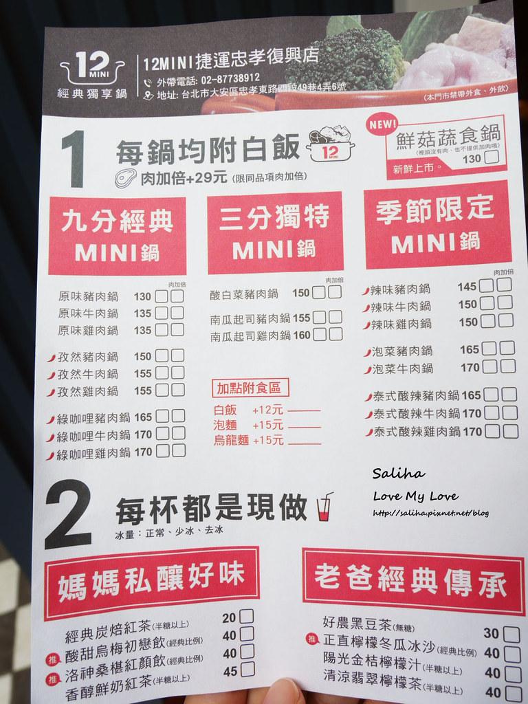 台北東區忠孝復興站附近餐廳美食推薦12mini迷你小火鍋菜單menu價位訂位價格