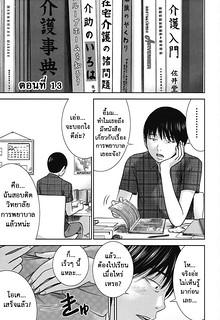 บาปร้ายซ่อนราคะ 13 – เทศกาลดอกไม้ไฟ – [Shikishiro Konomi] Ayamachi, Hajimemashite Ch.13