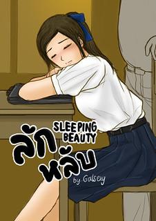 ลักหลับ – Sleeping Beauty