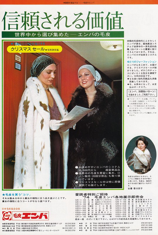 信頼される価値 世界中から選び集めたエンバの毛皮:「婦人画報」1975年1月号
