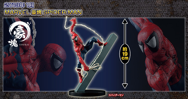 Banpresto 豪塊系列 Marvel【蜘蛛人】Spider-Man