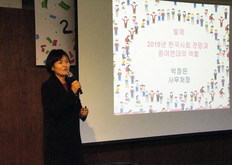 20190119_회원대토론회 (15)
