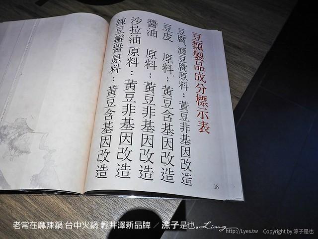 老常在麻辣鍋 台中火鍋 輕井澤新品牌 66