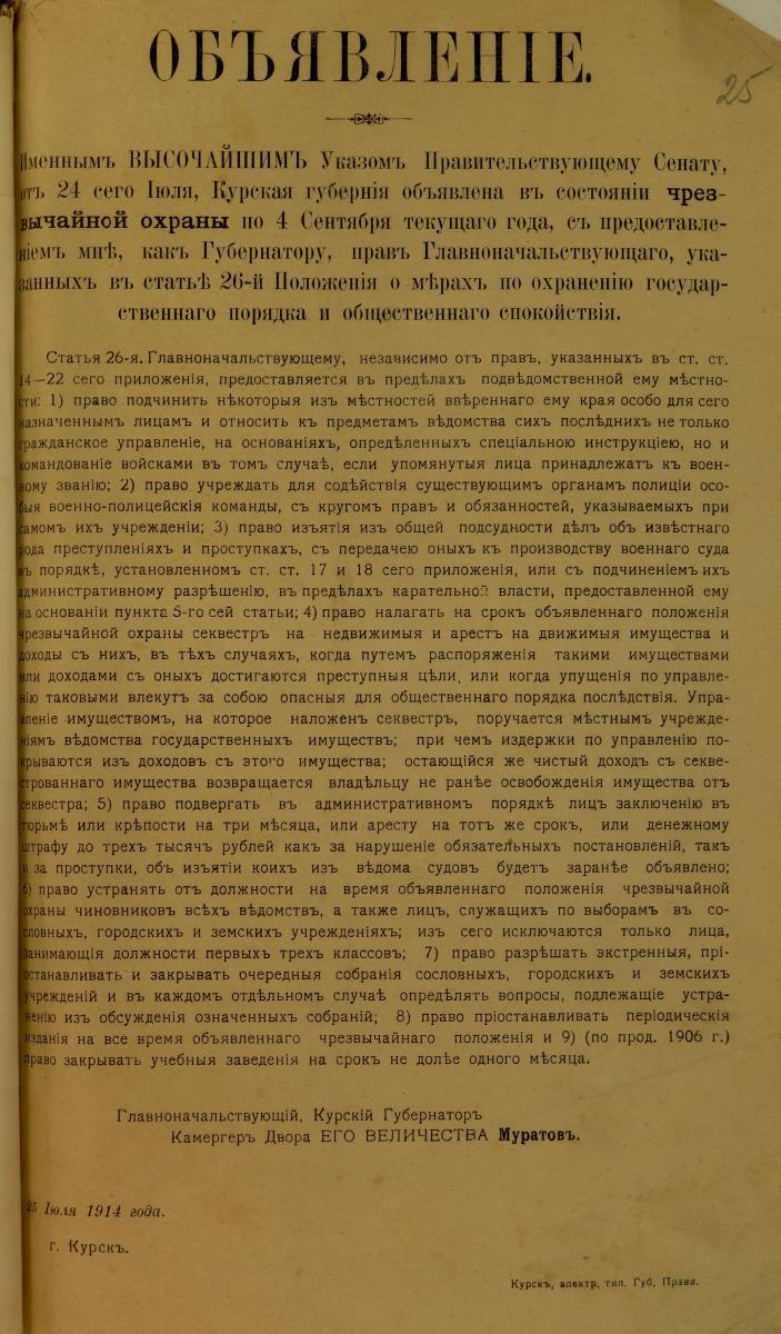 Объявление Курского губернатора о том, что Курская губерния с 24 июля по 4 сентября 1914 г. будет находиться в состоянии чрезвычайной охраны